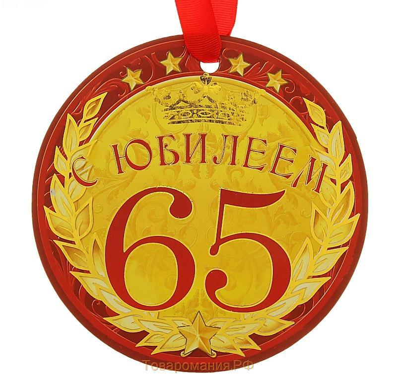 Конкурсы на юбилей - m 96