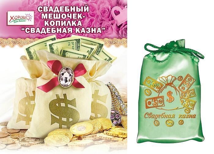 Поздравления к мешку с деньгами на свадьбу 468